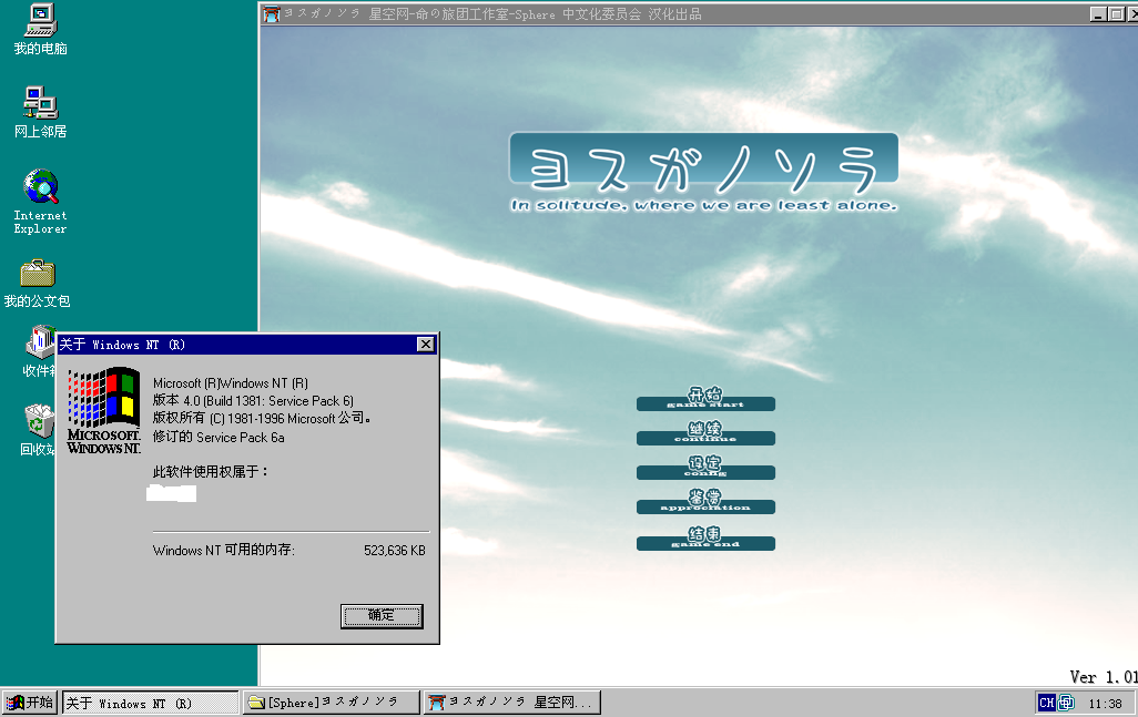 Windows NT 4.0 Workstation-2020-03-08-11-38-55.png